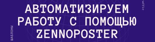 Лучшие шаблоны ZennoPoster для автоматизации работы в Tinder, Pinterest, Avito и Яндекс.Дзене