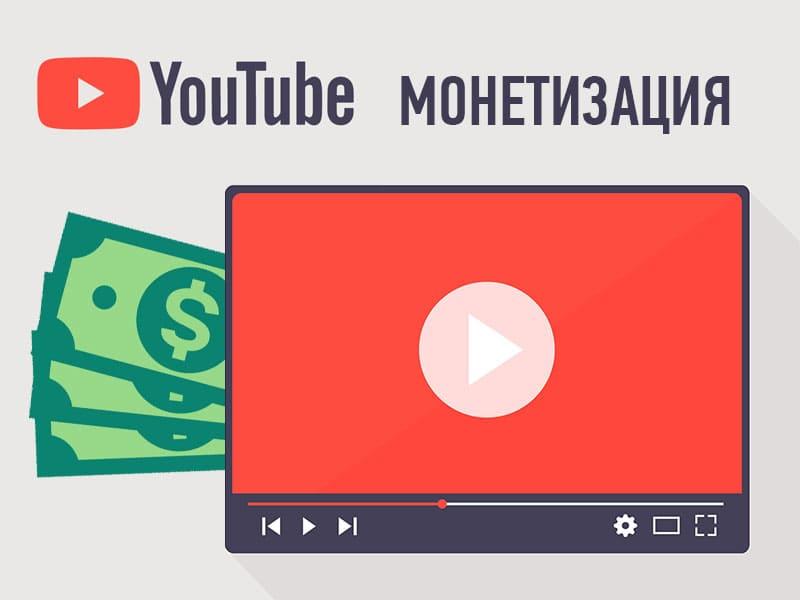 Личный опыт: монетизация на YouTube и пляски с AdSense в течение полугода. Как получать деньги
