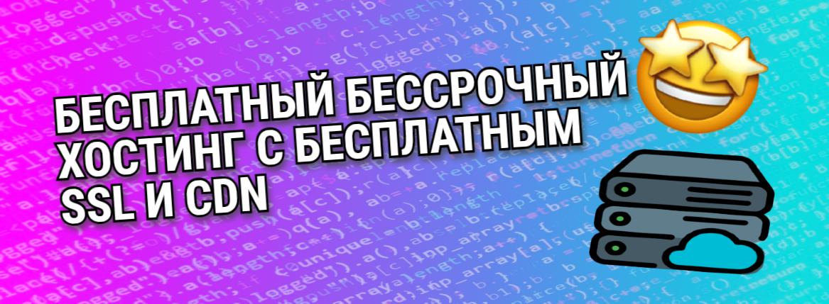 Бесплатный бессрочный хостинг с SSL и трастовым доменом