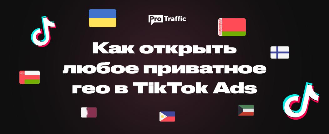 ⚡️ Как открыть любое приватное ГЕО в TikTok Ads