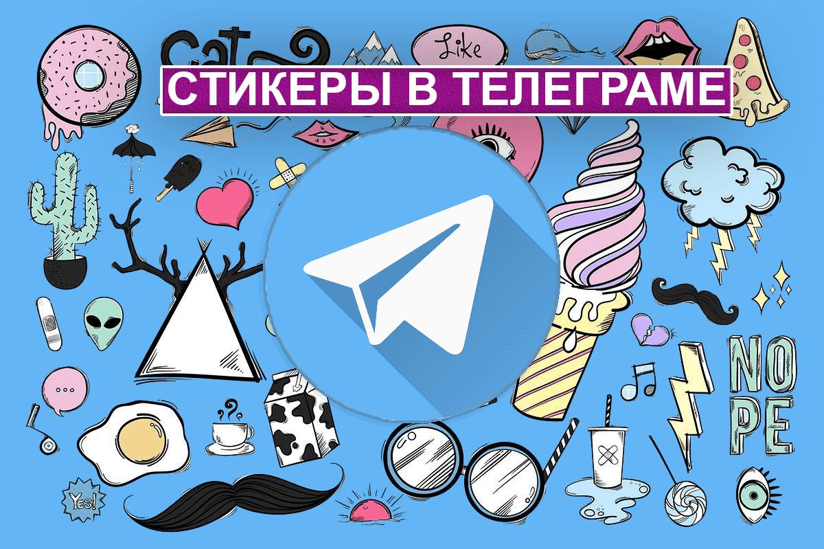 Инструкция: как создать стикерпак в Telegram