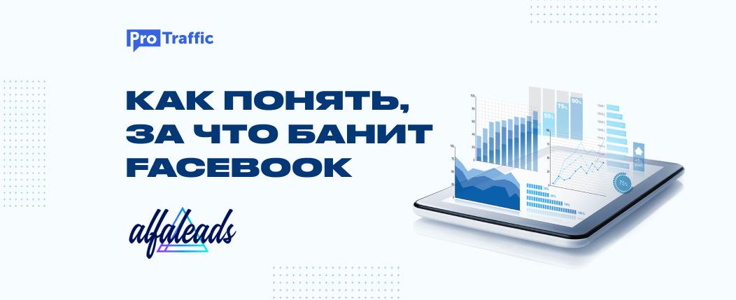 ⚡️ Карты тестов для Facebook: определяем, что не так с вашими кампаниями