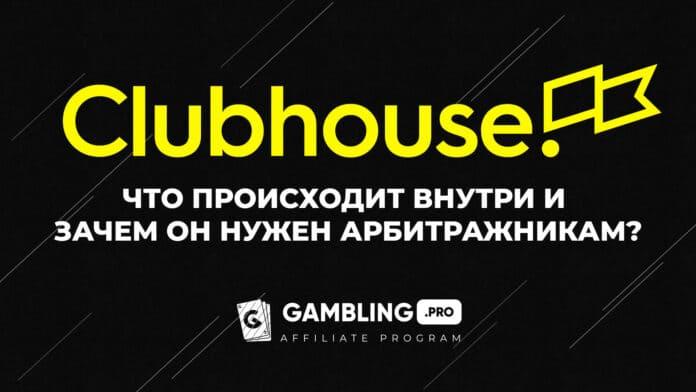 Clubhouse – что происходит внутри и зачем он нужен арбитражникам?