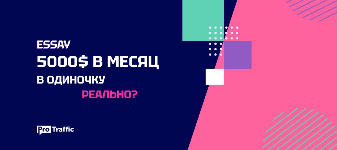Павел Винокуров: как заработать по модели CPL в нише essay