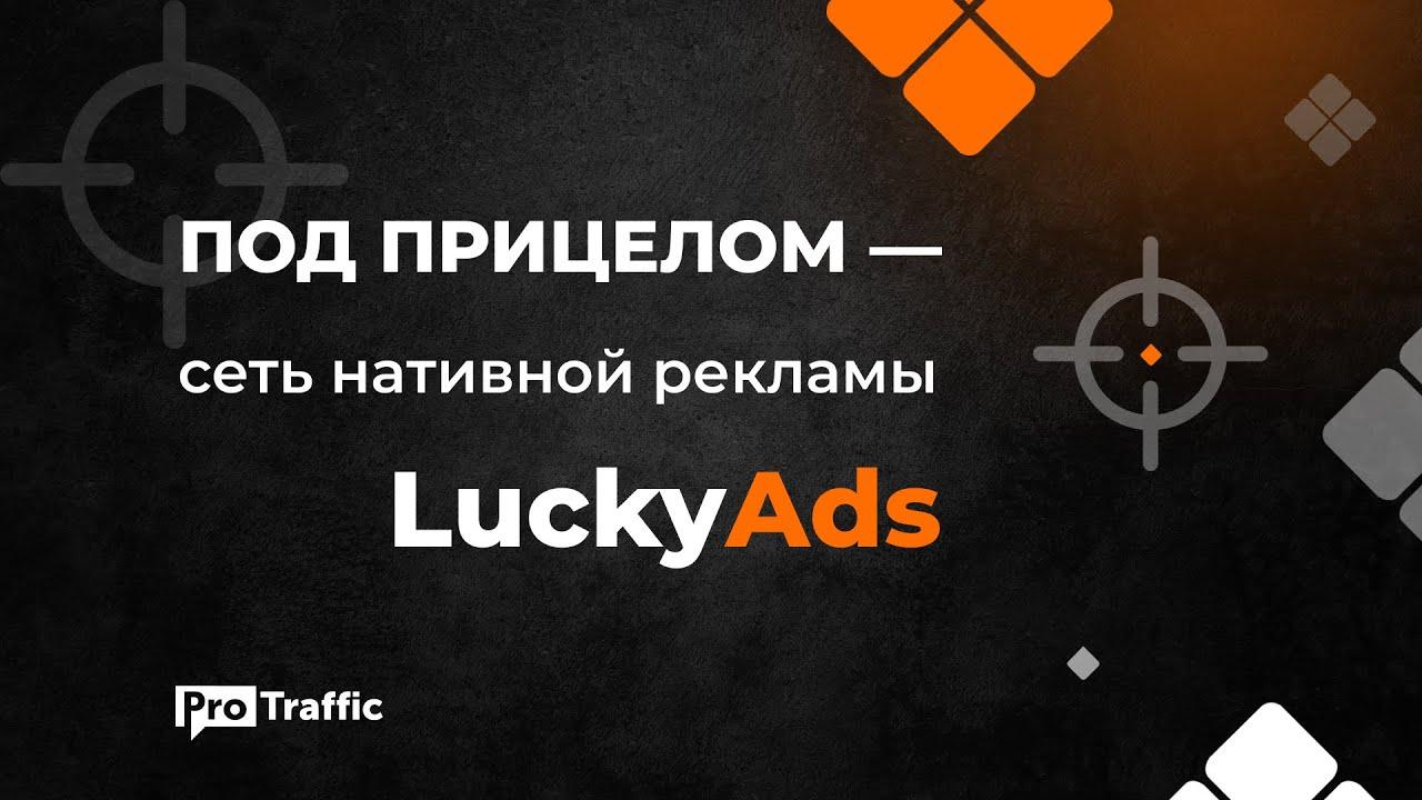 На что льют с LuckyAds? [ВИДЕО] 👑