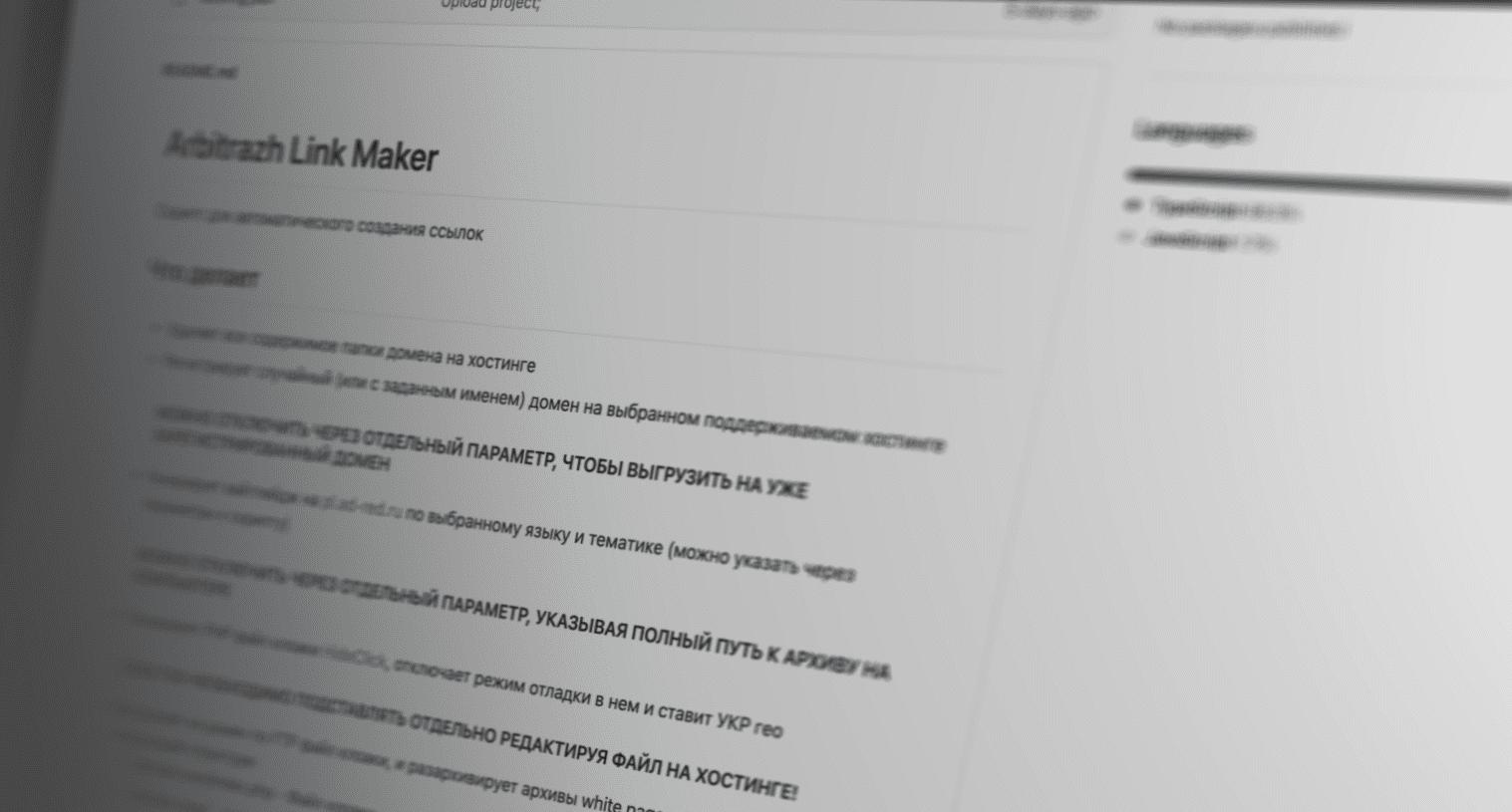 Скрипт для автоматического создания ссылок