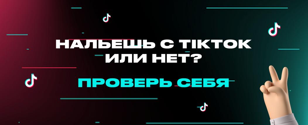 🔥 Тест: попробуй залить в плюс с TikTok Ads