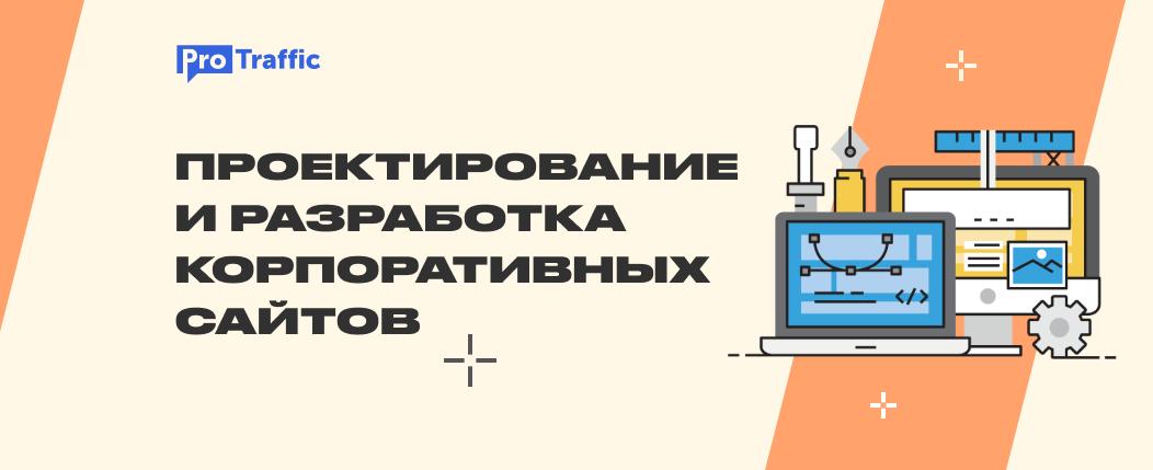 Проектирование и разработка корпоративных сайтов
