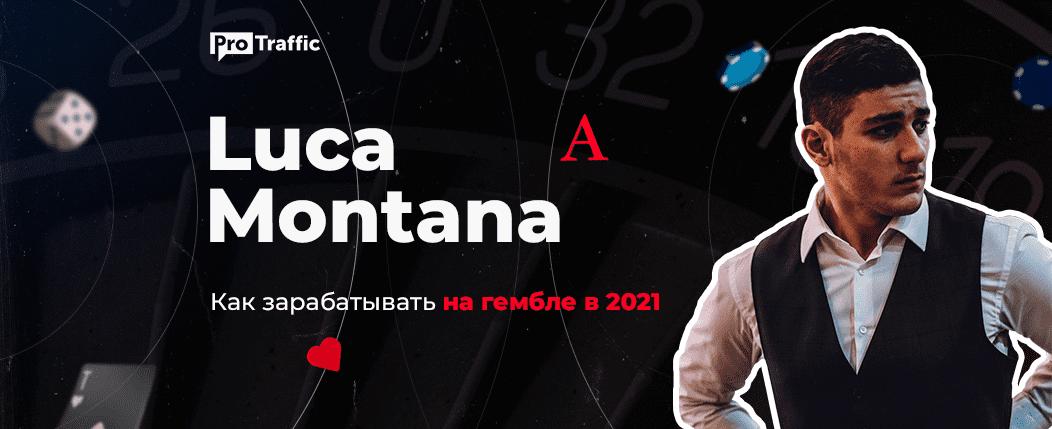 Интервью с Luca Montana: о новой партнерке, гемблинге в 2021 и зарплатах байеров