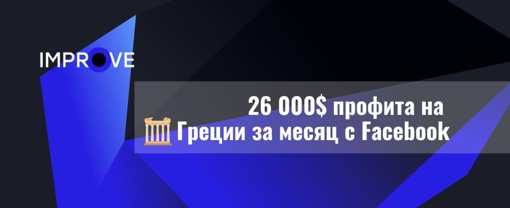 Кейс: 20 372$ профита на gambling в Греции за один месяц