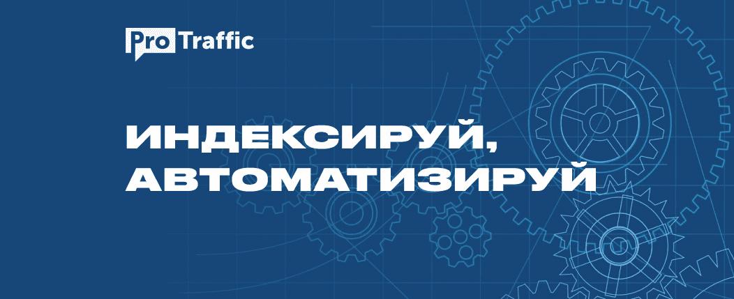 Автоматизируем индексацию страниц через «Проверка ответа сервера» в Яндекс.Вебмастер