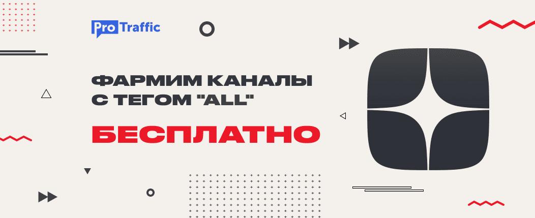 """Как получить 30 каналов с тегом """"ALL"""" под слив трафика с Яндекс Дзен за месяц"""