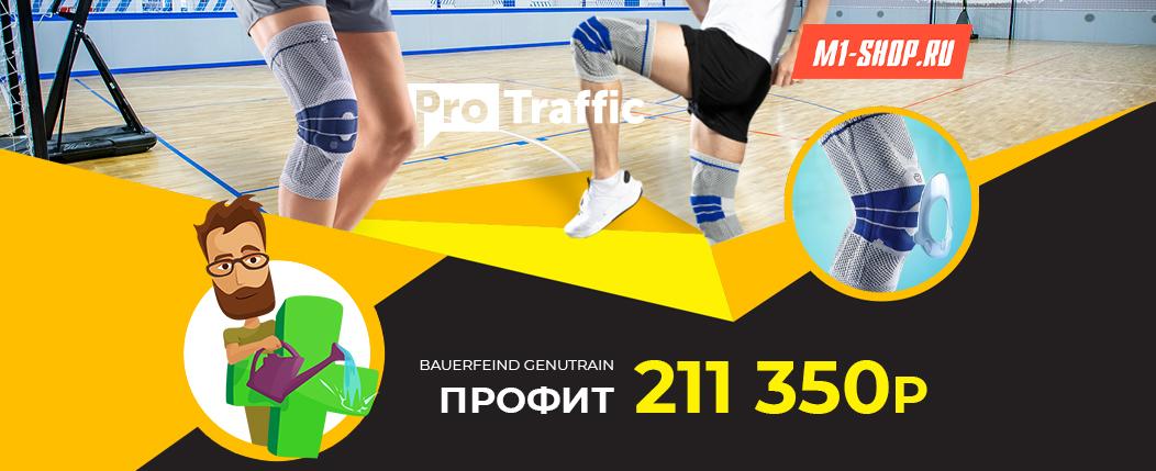 Кейс: 211.350 рублей на ортезе для коленей BAUERFEIND GENUTRAIN с Facebook и Instagram