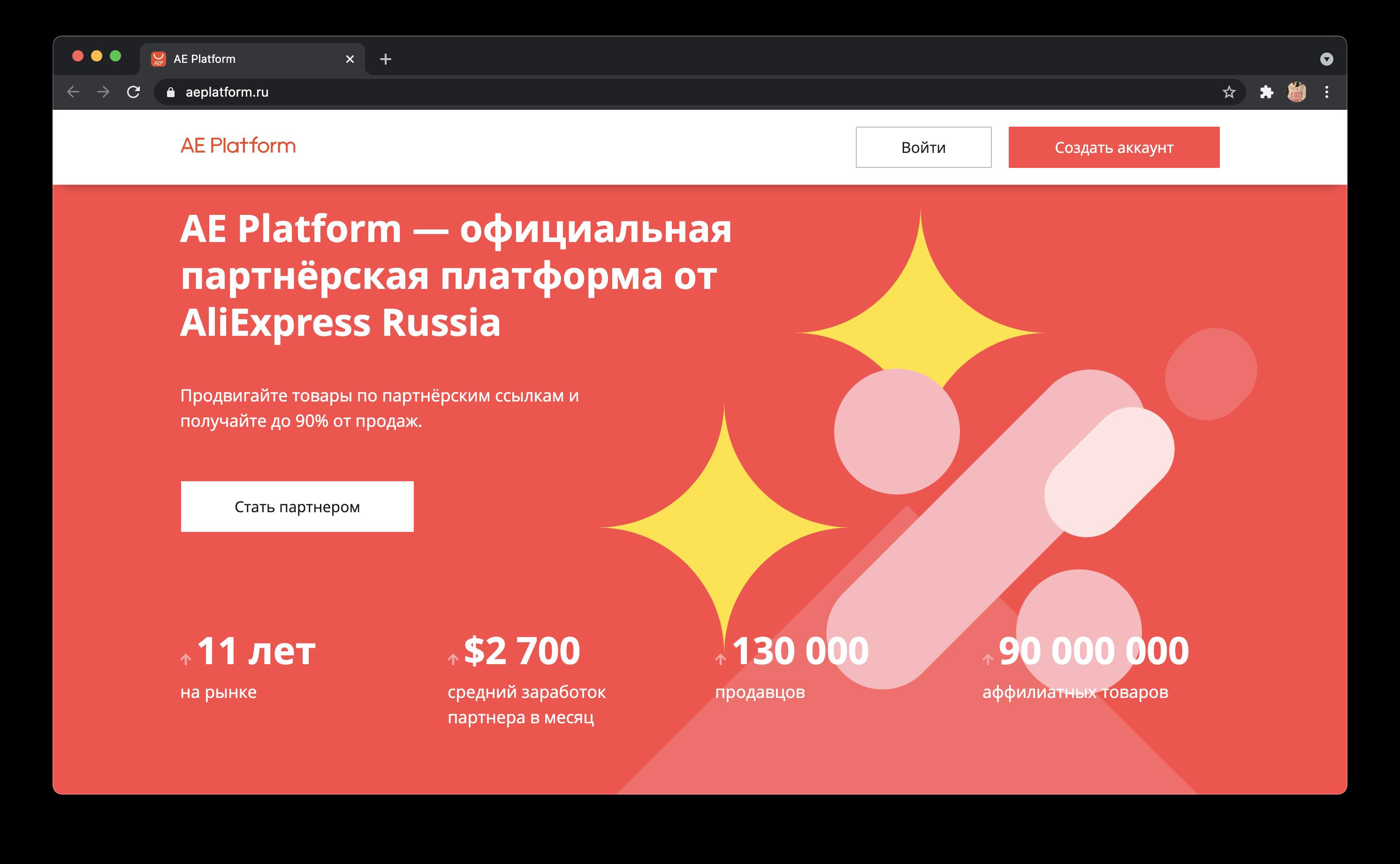 Aliexpress Россия планирует запустить собственную nutra-партнерку