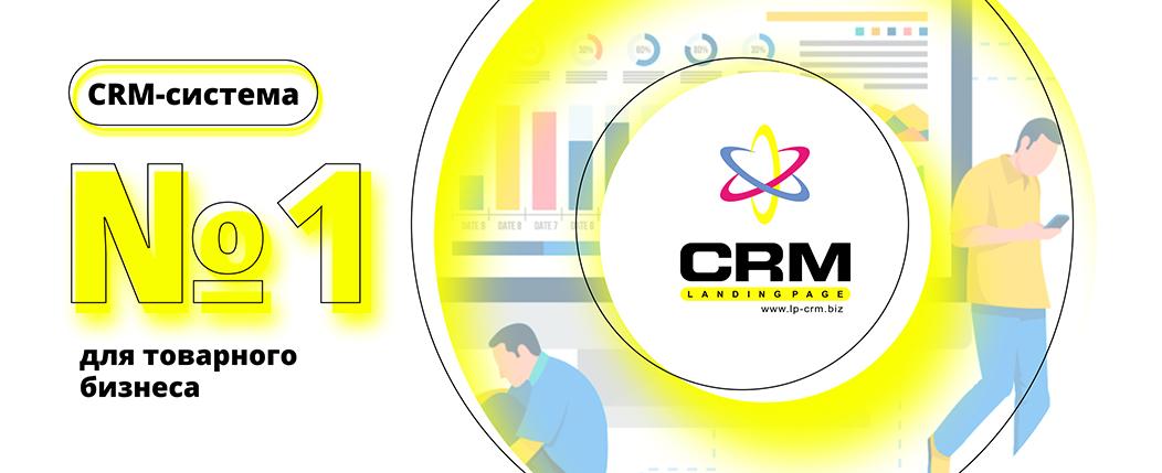LP-CRM: обзор CRM-системы для товарного бизнеса