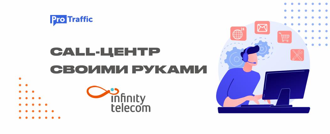 IP-телефония: как создать мощный call-центр для арбитража и любого бизнеса в интернете
