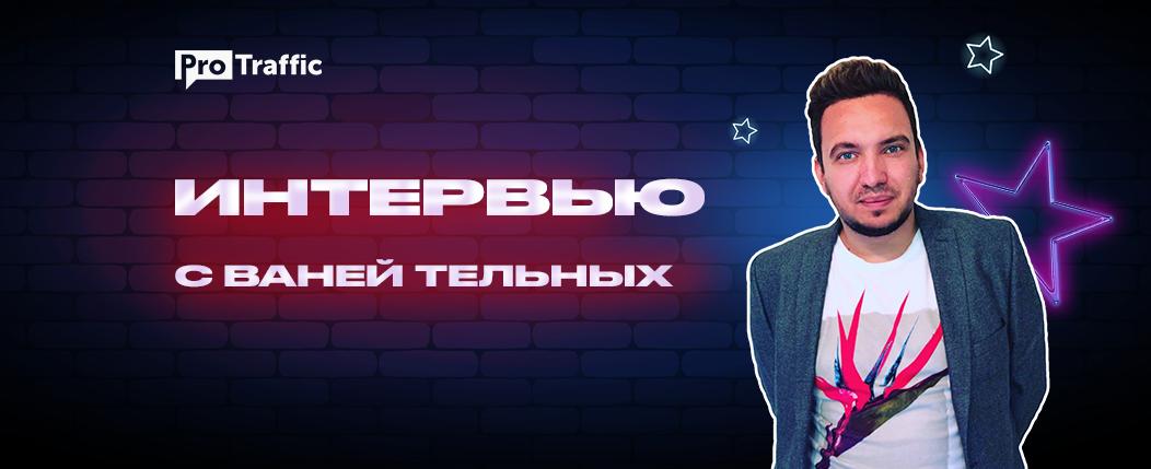 Иван Тельных: арбитраж трафика в финсекторе и агентство 123Finance