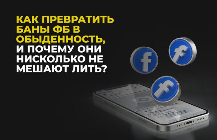 ЗРД, чекопинт и полиси: как мы работаем с банами FB каждый день