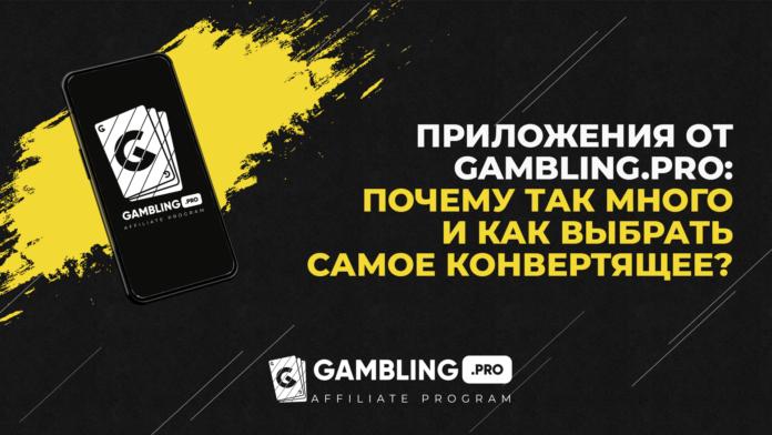 Приложения Gambling.pro. Дизайн, начинка и другие факторы, влияющие на конверт