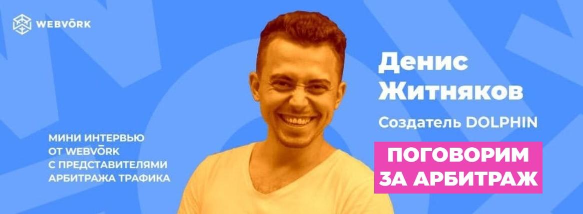 ❇️ Поговорим за арбитраж: Денис Житняков, СЕО DOLPHIN