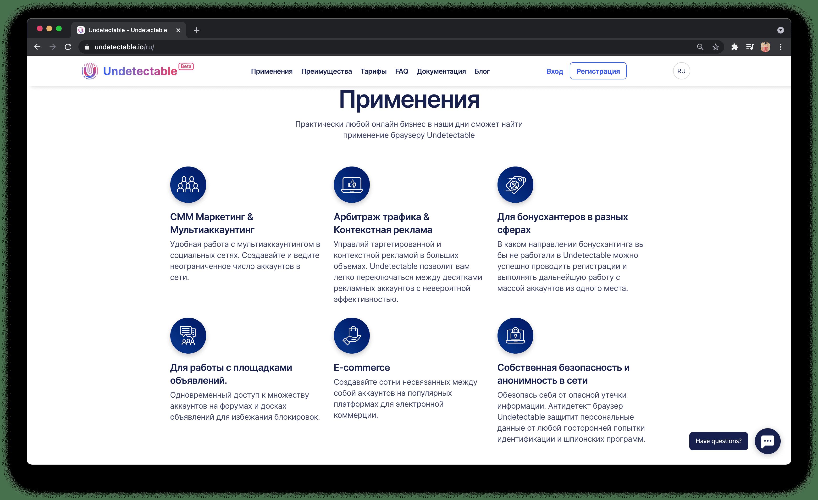 Антидетект браузер бесплатно