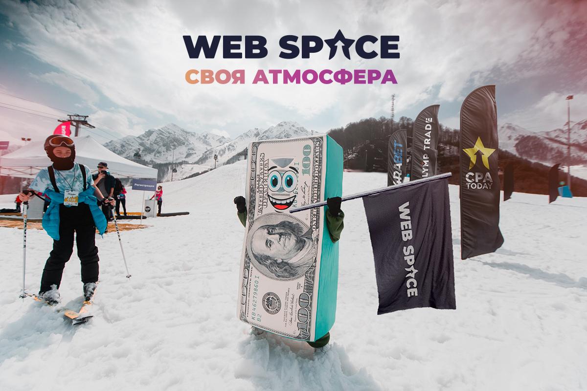 В Сочи прошел первый оффлайн MeetUp для ТОПовых арбитражников