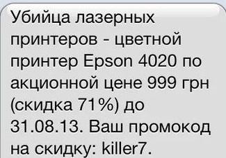 Хороший пример рекламной СМС рассылки