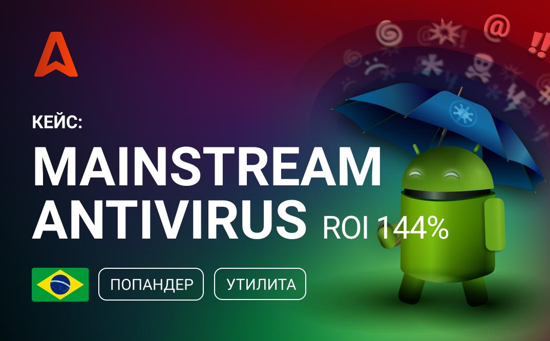 Кейс: ROI 144% на попсах и антивирусных утилитах