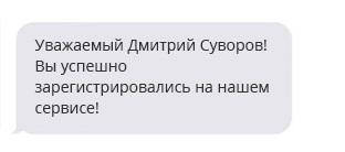 Приветственное СМС с персонализацией.