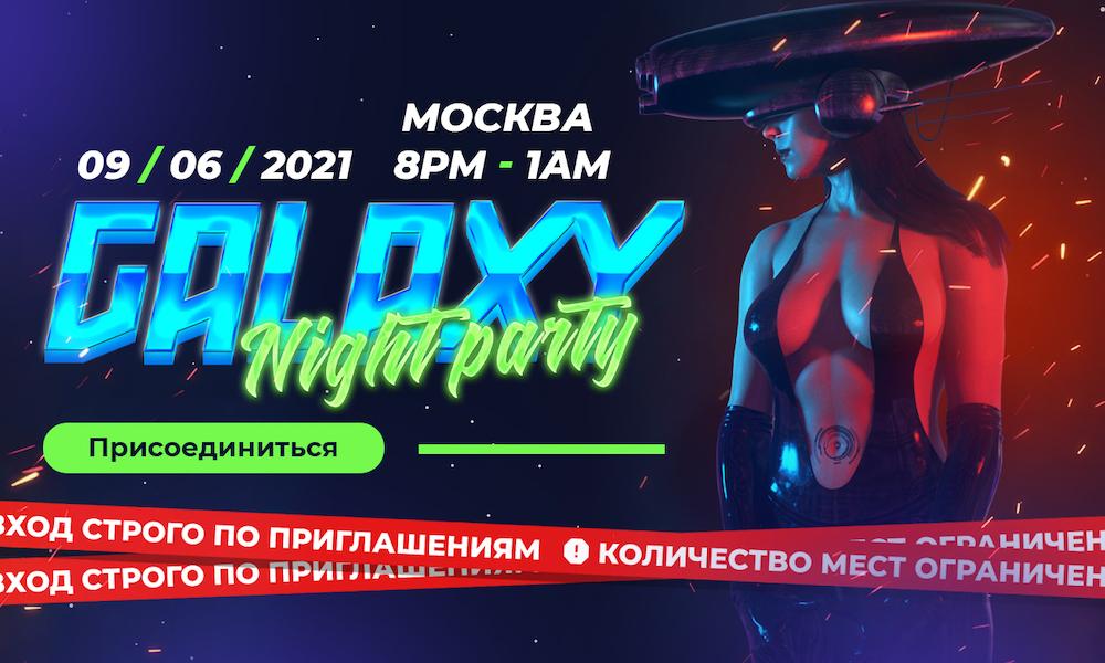 🌏 Welcome to Galaxy Night Party — космическую preparty для ТОПов