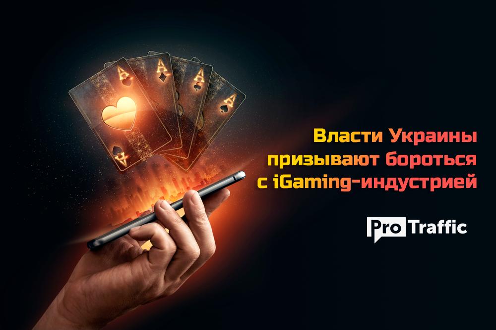 Украина начнет бороться в оффшорными казино руками лудоманов