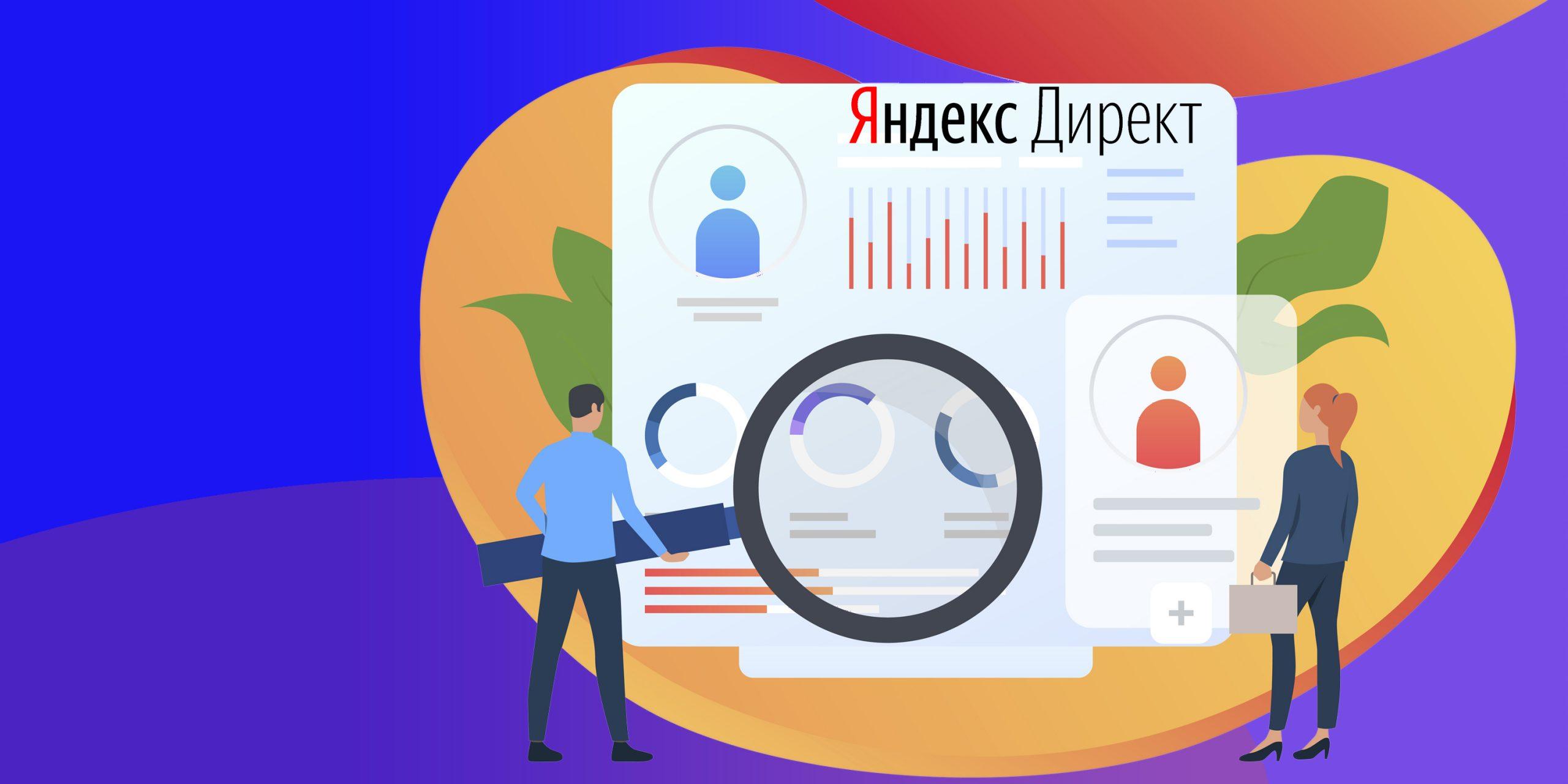 Подбор семантики для Яндекс Директа: как найти релевантные ключевые слова