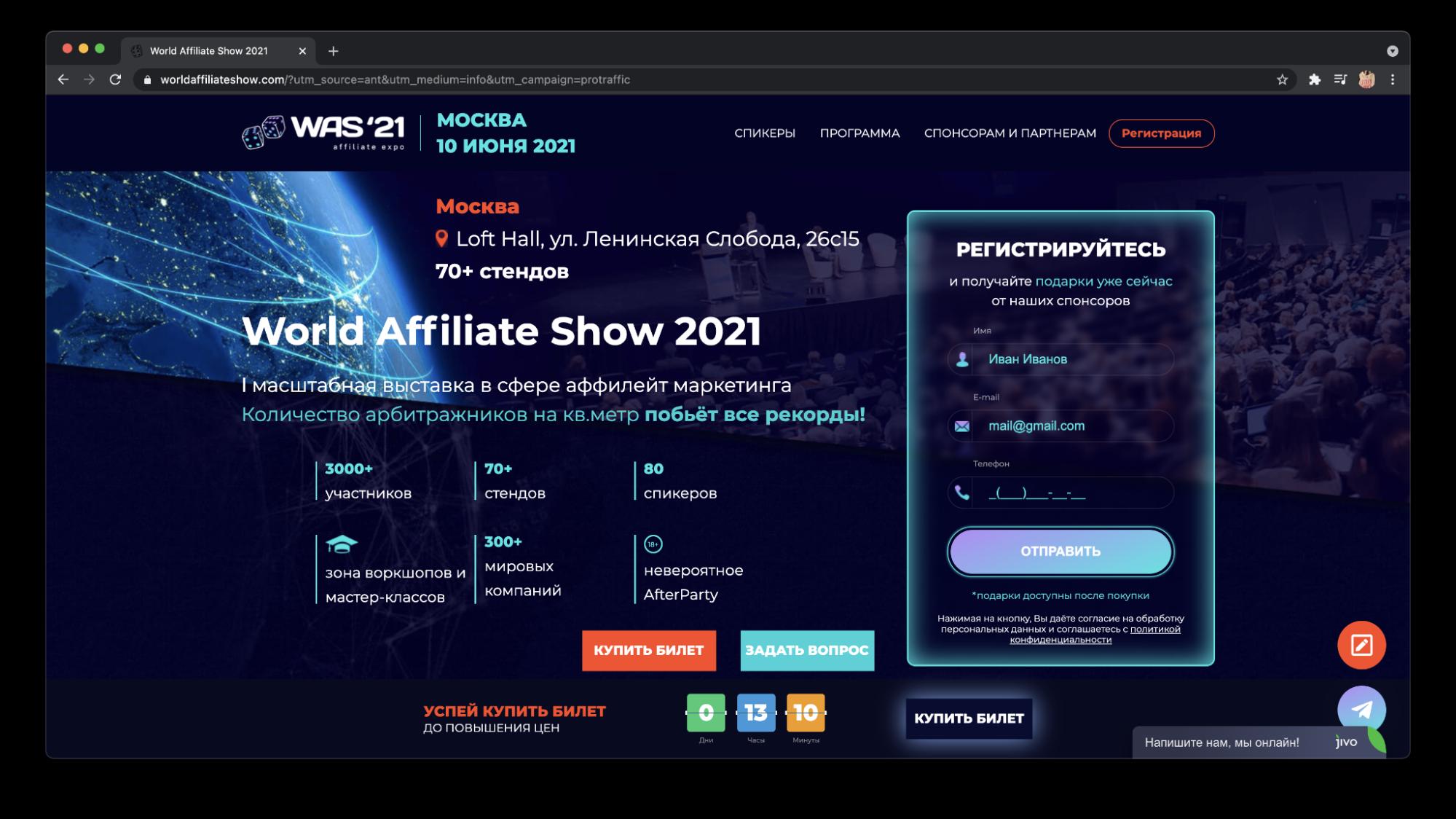 World Affiliate Show 2021 – выставка-шоу с грандиозным AfterParty на 1500 человек!