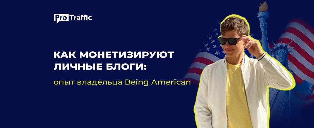 Монетизировать блог и развиваться на всех площадках: Антон Наянзин о своем опыте