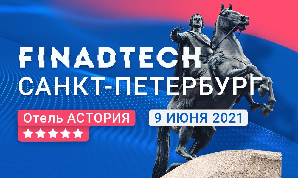 FinAdTech 2021 — главная конференция о финансовом арбитраже