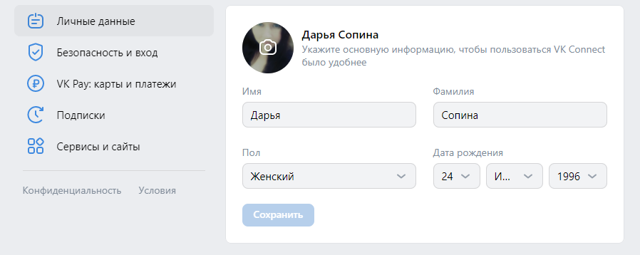 личные данные в VK Connect