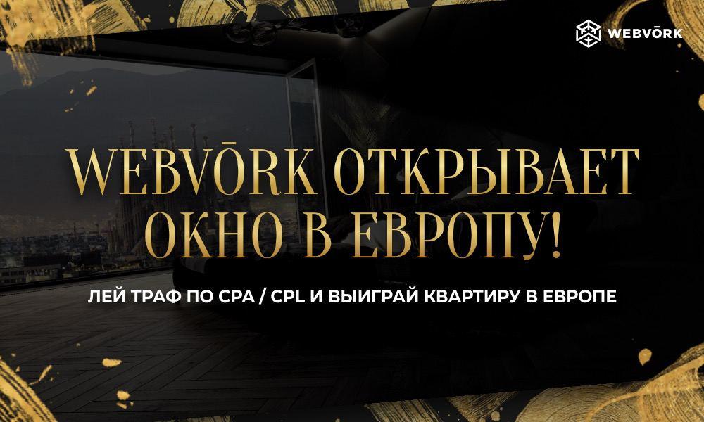 Окно в Европу: выиграй 500000+ рублей, сливая на нутру!