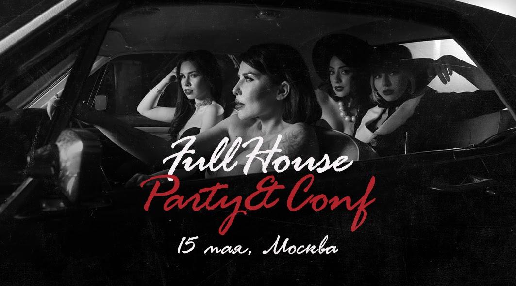 ❤️ Без тебя не начнут: FULL HOUSE PARTY & CONF от CPA BRO. Забирай свой пригласительный!