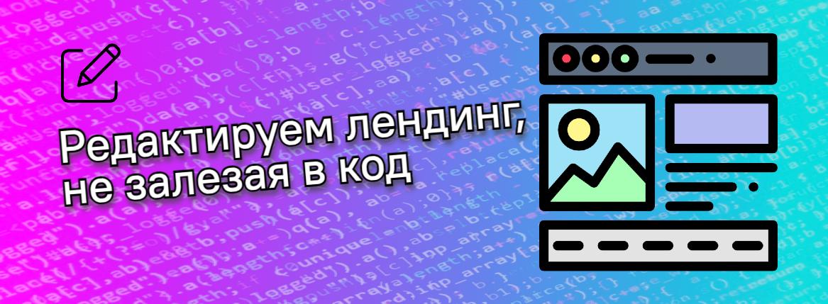 Редактируем лендинг, не залезая в код
