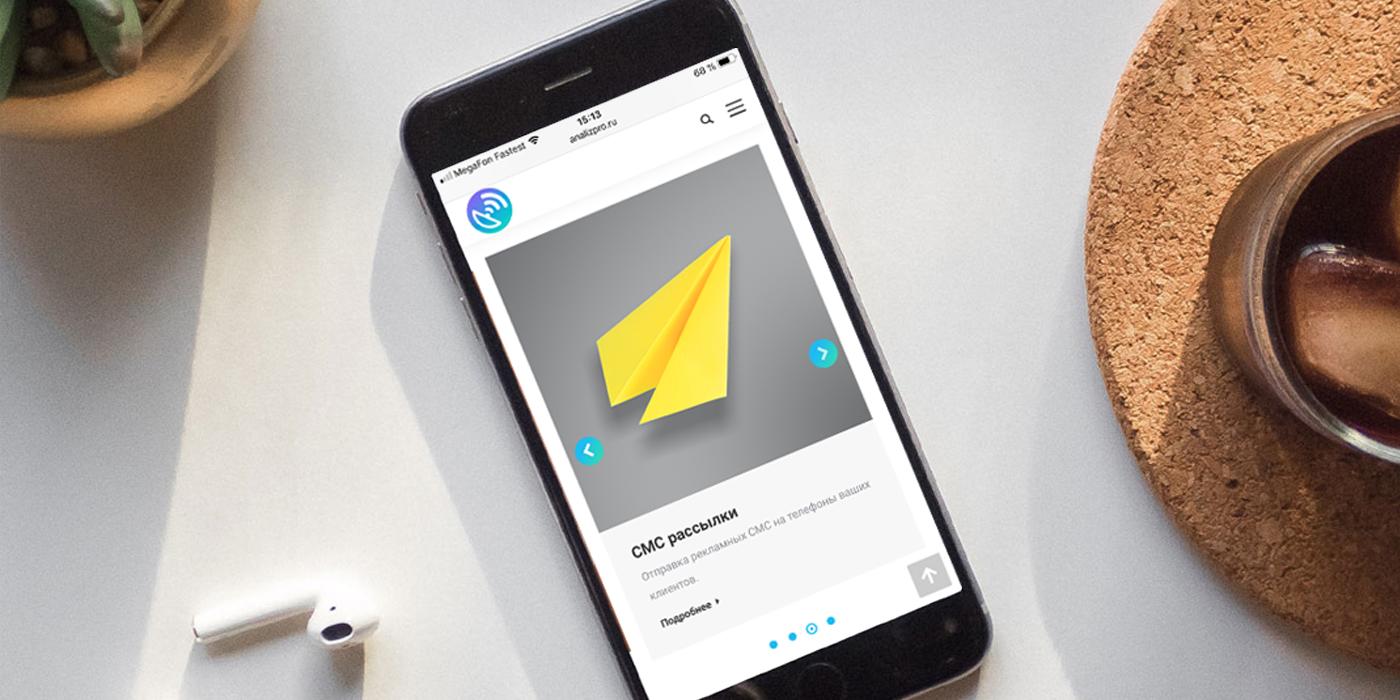 Текст СМС рассылки для привлечения клиентов: 5 примеров