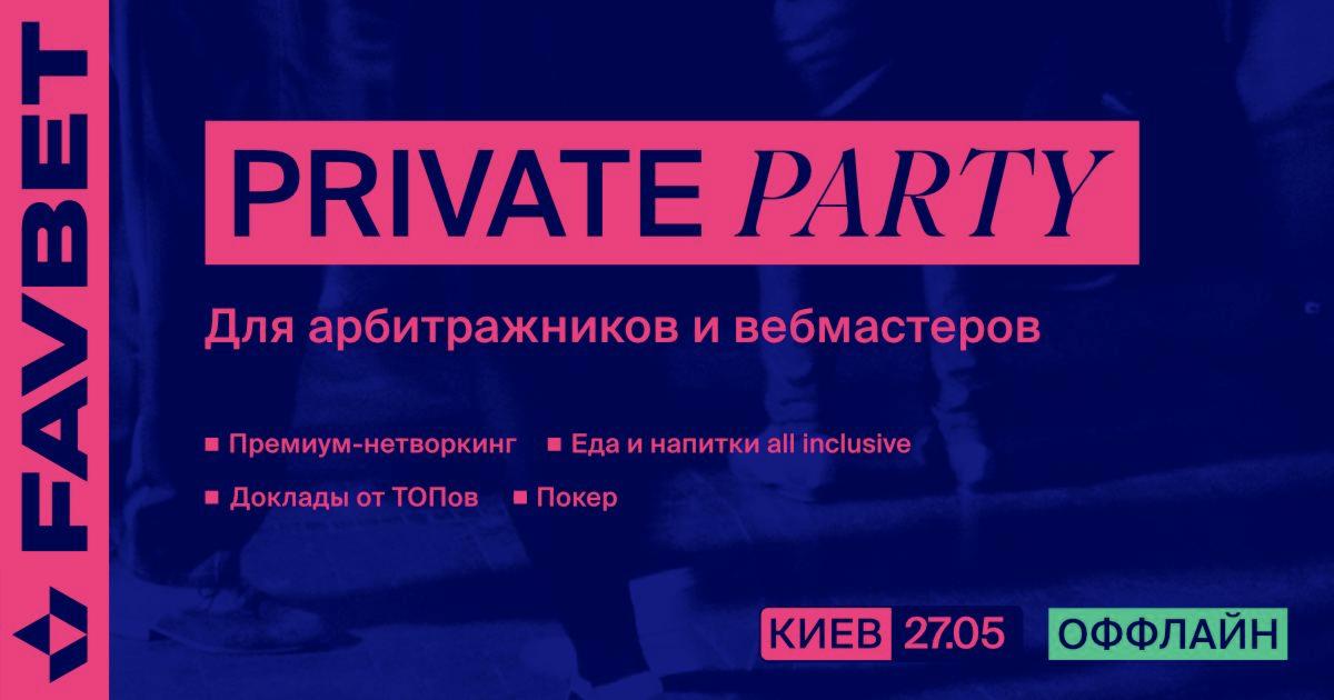 🔥 PRIVATE PARTY для арбитражников и вебмастеров от FAVBET