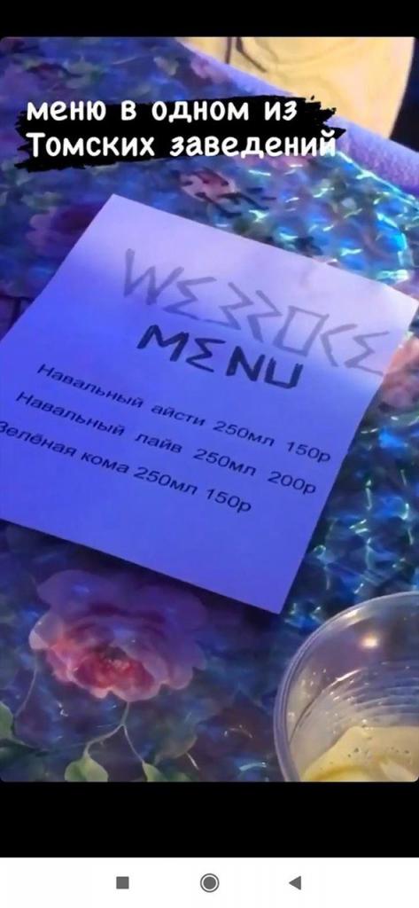 Блюда Навальный