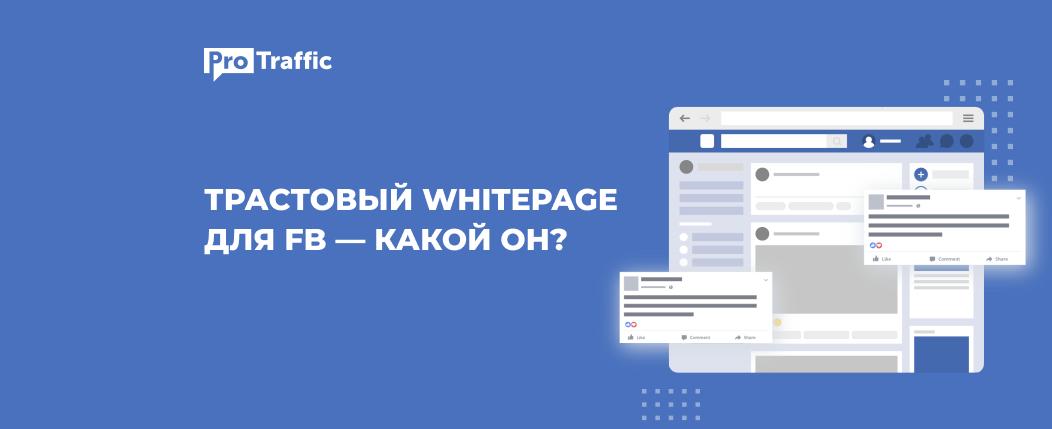 Минус одна причина для бана: где взять трастовый WhitePage под Facebook?