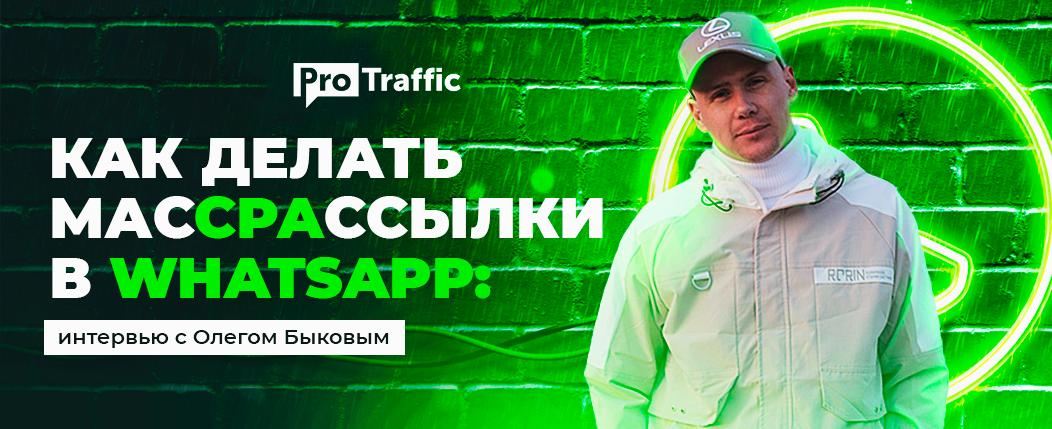 Как льют трафик с WhatsApp-рассылок: интервью с разработчиком софта для арбитражников