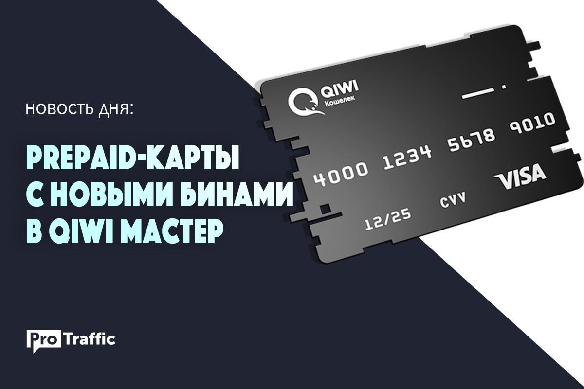 QIWI Мастер предлагает prepaid-карты с новыми БИН-ами, незасвеченными для Facebook!