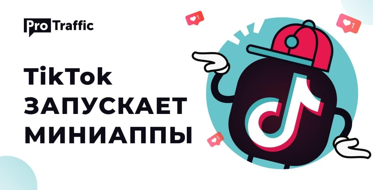 Начало чего-то большего: TikTok запускает мини-приложения