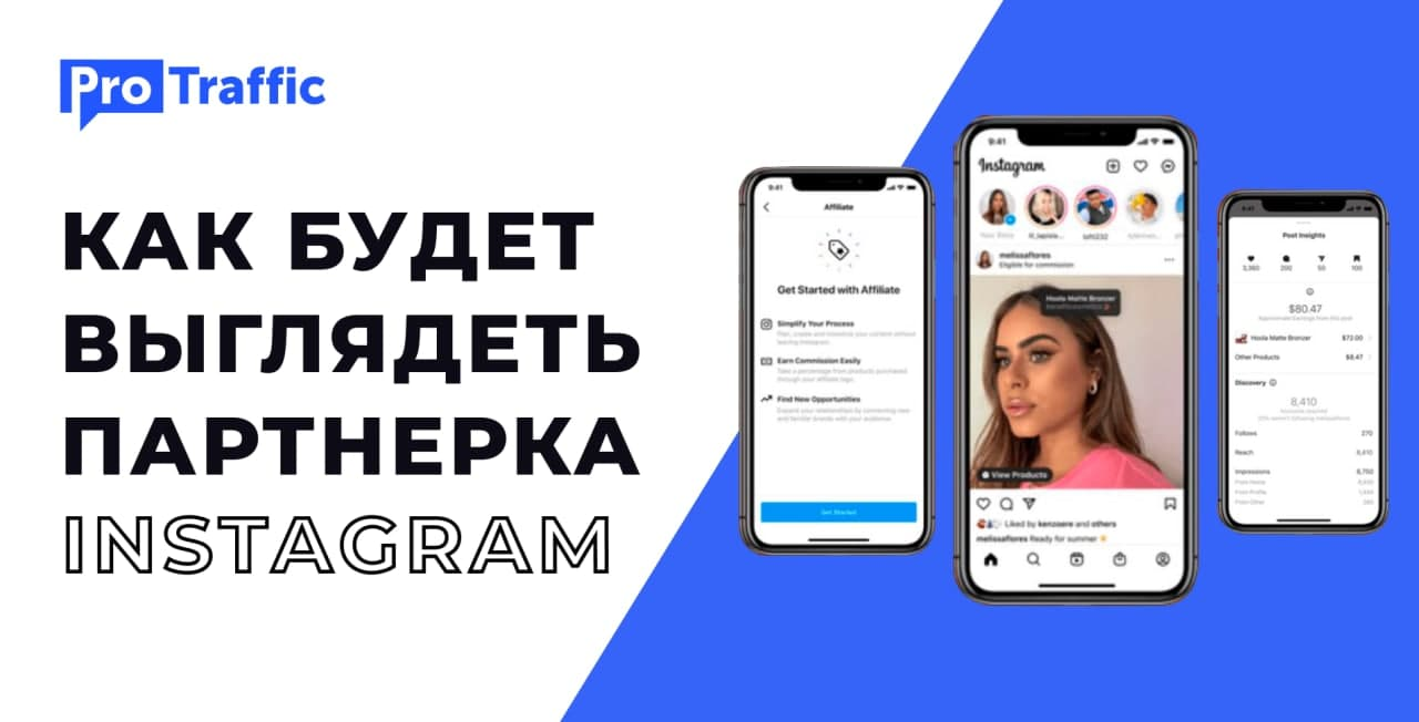 Instagram показал как будет работать их партнерская программа