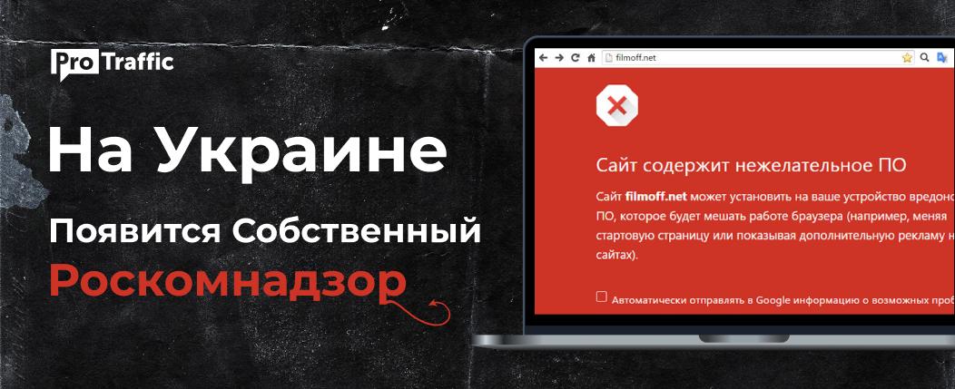 На Украине появится собственный Роскомнадзор: что это значит для индустрии
