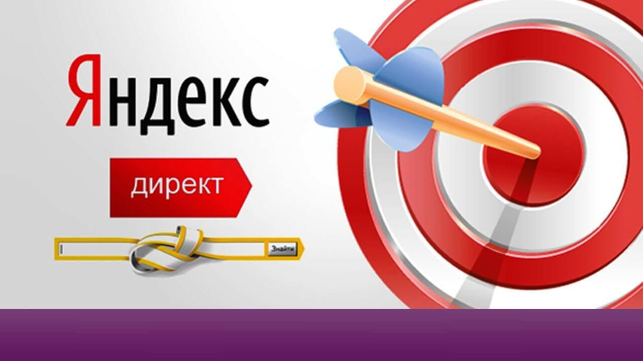 Настройка ретаргетинга в Яндекс.Директе