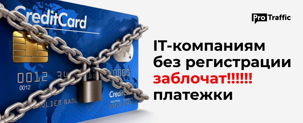 Минцифры перекроет платежи иностранным IТ-компаниям без представительства в России